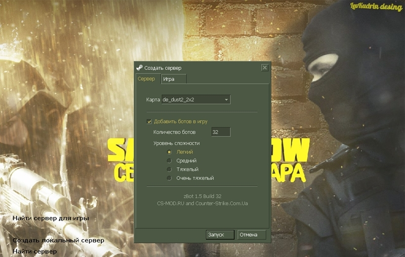 Counter-Strike 1.6 от САХАРА